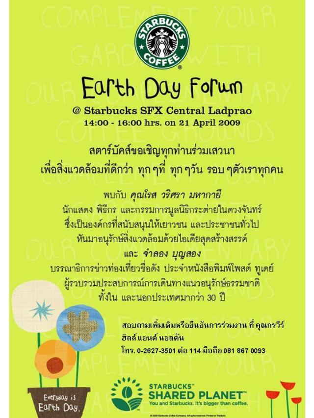 earth-day-invitation1